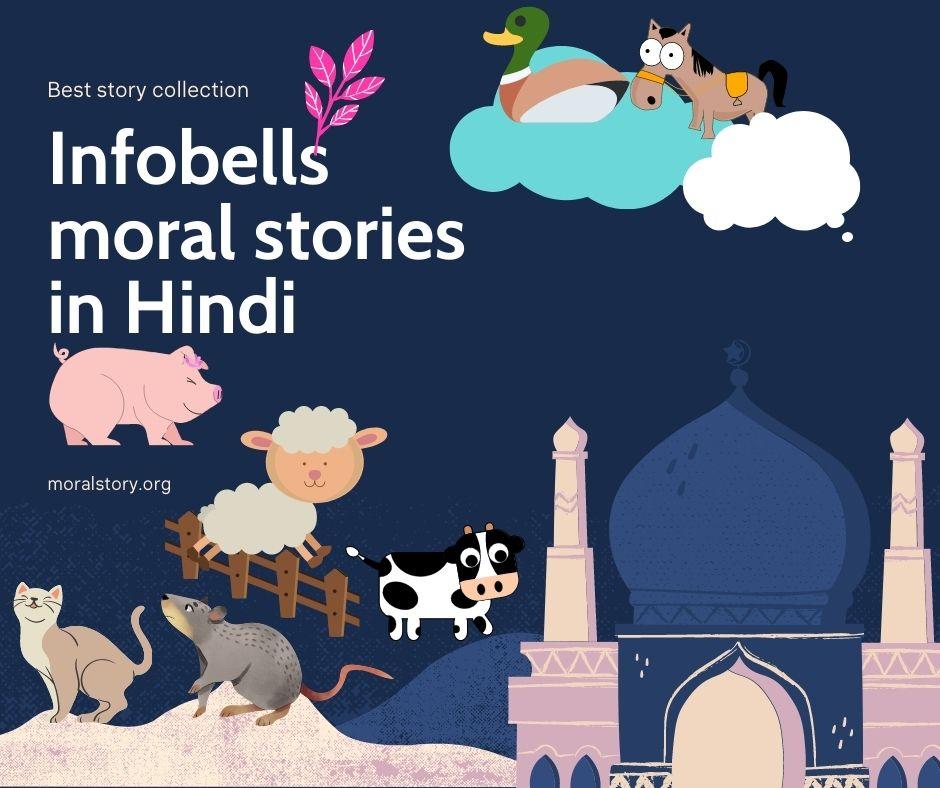 Infobells moral stories in hindi